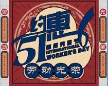 约惠51劳动光荣海报设计PSD素材
