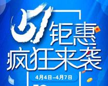 51钜惠疯狂来袭海报设计时时彩投注平台