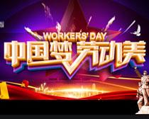 中国梦劳动美劳动节海报PSD素材