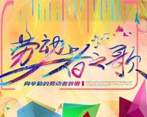劳动者之歌劳动节海报PSD素材