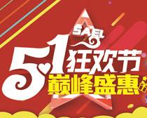 51巅峰盛惠海报PSD素材