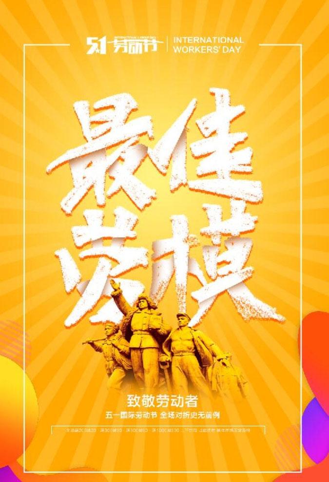 51促销购物海报宣传海报促销海报节日素材海报设计广告设计模板psd