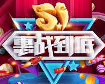 51惠战到底海报设计PSD素材
