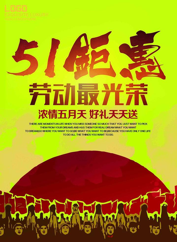 51钜惠劳动最光荣海报psd素材