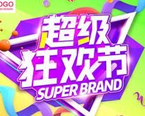 51超级狂欢节海报设计PSD素材
