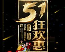 51狂欢惠海报设计PSD素材