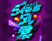 51钜惠风暴海报设计PSD素材