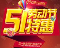51劳动节特惠海报PSD素材