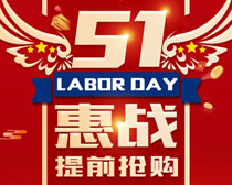 51惠战特惠海报PSD素材