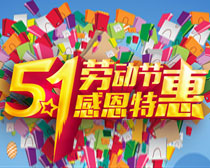 淘宝51感恩特惠海报PSD素材