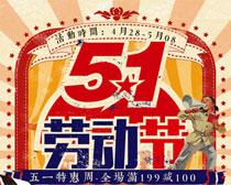 淘宝51劳动节购物海报PSD素材