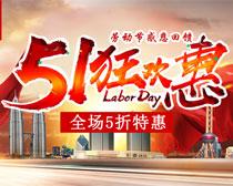 淘宝51狂欢惠海报PSD素材