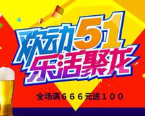 欢动51淘宝购物海报PSD素材