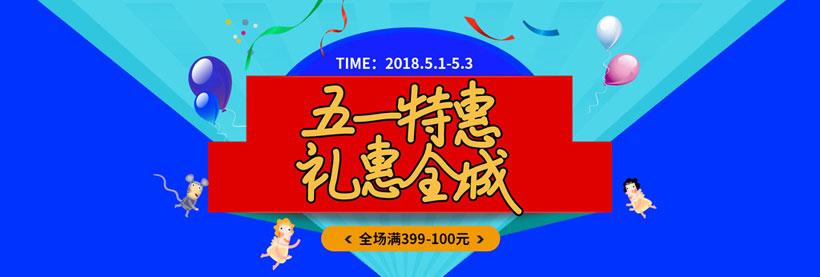 51特惠淘宝购物海报PSD素材