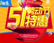 淘宝劳动节特惠购物海报PSD素材