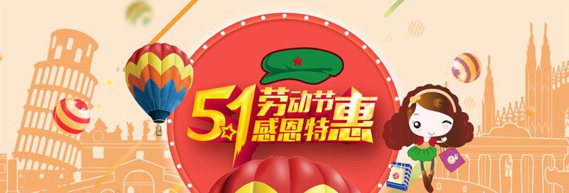 51特惠淘宝海报设计PSD素材