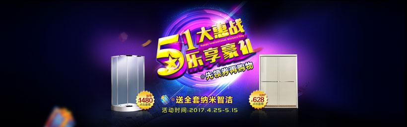 淘宝51大惠战海报PSD素材