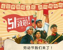 淘宝51促销PSD素材