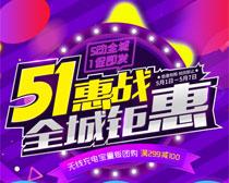51惠战淘宝购物海报PSD素材