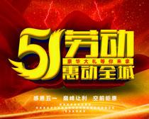 51劳动节惠动全城海报PSD素材