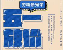 劳动最光荣51海报设计PSD素材
