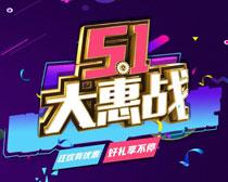 51大惠战购物海报PSD素材