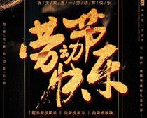 劳动节快乐海报PSD素材