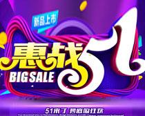 惠战51购物海报设计PSD素材