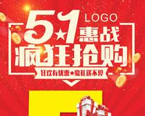 51惠战抢购海报矢量素材