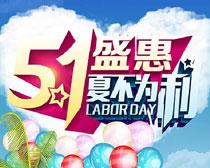 51盛惠夏不为利海报PSD素材