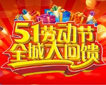 51劳动节感恩回馈购物海报矢量素材