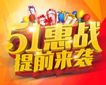51惠战海报矢量素材