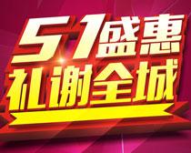 51盛惠礼谢全城海报PSD素材