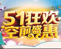 51狂欢空前盛惠海报矢量素材