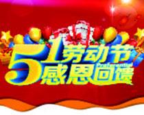 51劳动节感恩促销海报矢量素材