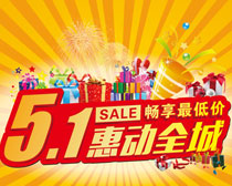 51惠购物海报矢量素材