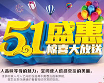 51盛惠购物海报矢量素材
