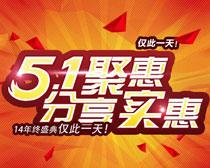 51聚惠分享实惠海报设计PSD素材