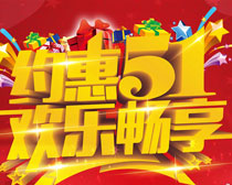 约惠51欢乐畅享海报PSD素材