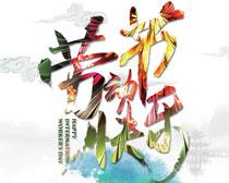 炫彩劳动节快乐海报PSD素材
