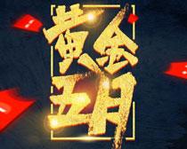 黄金五月51劳动节海报PSD素材