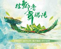 端午节粽飘香海报矢量素材