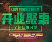 开业聚惠低价风暴海报设计PSD素材