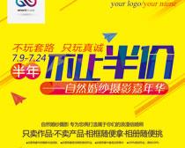 开业促销不止半价海报设计PSD素材
