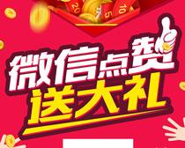 微信点赞新店开业海报PSD素材