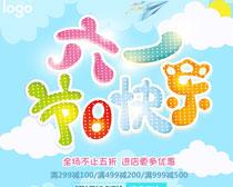 61节日快乐海报PSD素材