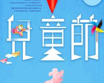 可爱儿童节海报PSD素材