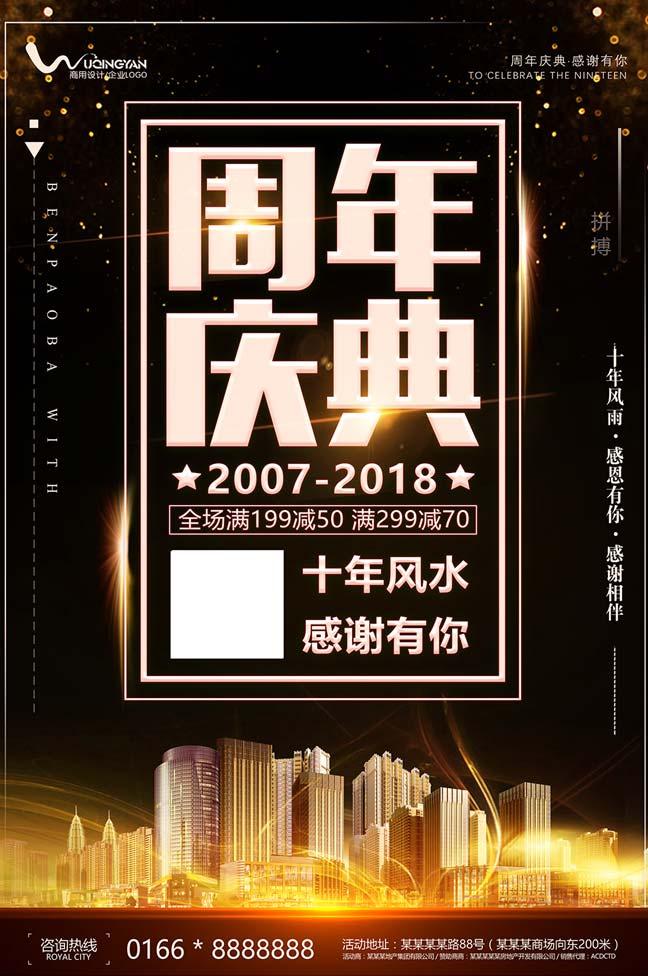周年庆典宣传单设计PSD素材