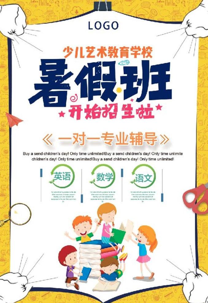> 素材信息   关键字: 暑假班培训班辅导班幼儿园招生招生海报招生