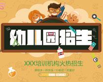幼儿园招生广告设计PSD素材